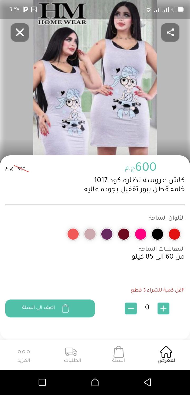 ملابسي نسانيه  - سوق جنبك